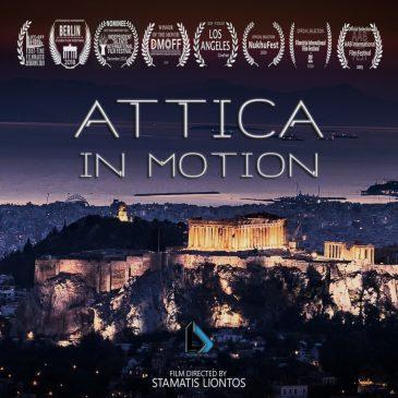 """""""Attica In Motion"""" project  Official selection, Semi Finalist & Winner σε συνολικά οκτώ φεστιβάλ κινηματογράφου"""