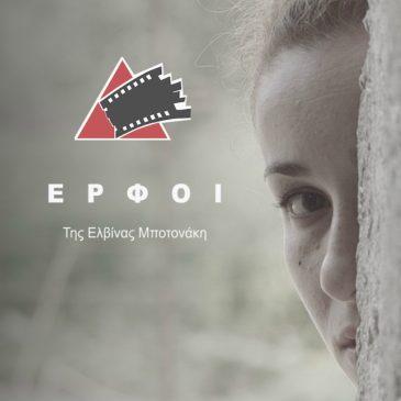 """Η ταινία μικρού μήκους  """"ΕΡΦΟΙ"""" στο 40ο φεστιβάλ Δράμας 2017"""