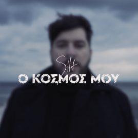 Silot – Ο Κόσμος Μου (Official Music Video)
